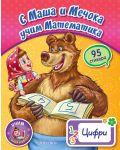 С Маша и Мечока учим математика: Цифри + стикери - 1t