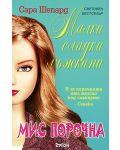 Мис Порочна (Малки сладки лъжкини 5) - 1t