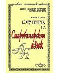 mal-k-rechnik-na-starob-lgarskija-ezik - 1t