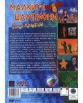 Малките шампиони (DVD) - 2t