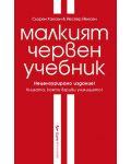 Малкият червен учебник - 1t