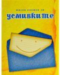 Малка книжка за усмивките (ново издание) - 1t