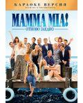 Mamma Mia! Отново заедно (DVD) - 1t