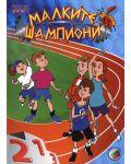 Малките шампиони (DVD) - 1t