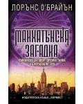 Манхатънска загадка - 1t