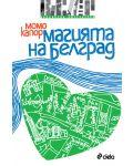 Магията на Белград - 1t
