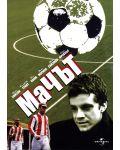 Мачът (DVD) - 1t