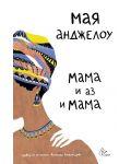 Мама и аз и мама - 1t