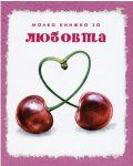 Малка книжка  за любовта (ново издание) - 1t