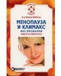 Менопауза и климакс без проблеми - 1t