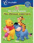 Мечо Пух. We Love Animals / Ние обичаме животните - 1t