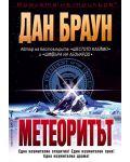 Метеоритът - 1t