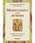 Медитацията като лечение - 1t