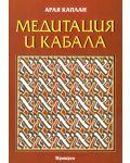 Медитация и Кабала - 1t
