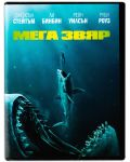 Мега Звяр (DVD) - 2t