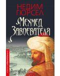 Мехмед Завоевателя - 1t