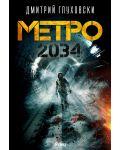 metro-2034 - 1t