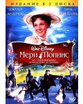Мери Попинс - юбилейно издание (DVD) - 1t