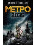 Метро 2035 - 2t
