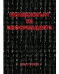 Мениджмънт на информацията - 1t