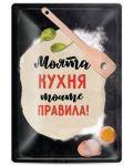 Метална табелка - Моята кухня - моите правила! - 1t