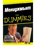 Мениджмънт For Dummies - 1t