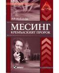 Месинг. Кремълският пророк - 1t