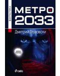 Метро 2033 (Старо издание) - 1t