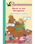 Мечок на име Мечидренки (Да четем заедно!) - 1t
