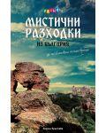 mistichni-razhodni-iz-balgariya - 1t