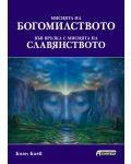 Мисията на богомиството във връзка с мисията на славянството - 1t