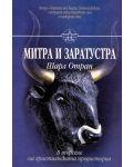 Митра и Заратустра - 1t