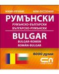 Мини-речник: Румънско-български / Българско-Румънски - 1t