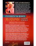 Михримах: Дъщерята на наложницата - 2t