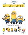 Миньоните (DVD) - 1t