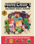 Minecraft оцеляване: Книга с лепенки - 1t