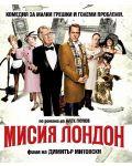 Мисия Лондон (Blu-Ray) - 1t
