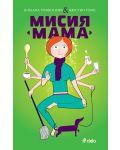 Мисия Мама - 1t