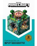 Minecraft: Ръководство за PVP миниигри - 1t