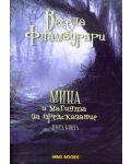 Мина и магията за предсказание (Приказки от Горната земя 2) - 1t