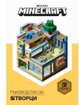 Minecraft: Ръководство за творци - 1t
