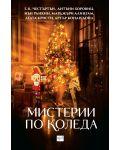 Мистерии по Коледа - 1t