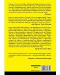 Митология на прехода (трето допълнено издание) - 2t
