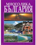 Многолика България - 1t