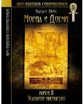 Морал и догма - книга 2: Зеленото масонство - 1t
