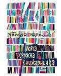 Моята прекрасна книжарничка - 1t