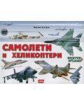 Самолети и хеликоптери (Модерни оръжия 1) - 1t