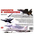 Самолети и хеликоптери (Модерни оръжия 1) - 5t