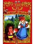 Моите български 77 народни приказки - 1t
