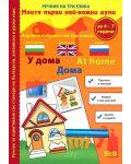 Моите първи най-важни думи 8: У дома + CD (Речник на три езика - български, английски и руски + стикери) - 1t
